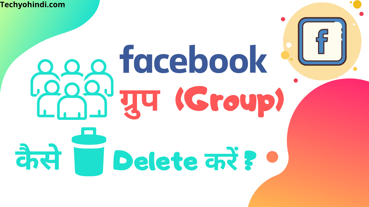 Facebook group delete kaise Kare?-जानिए विस्तार से 2020- Techyohindi