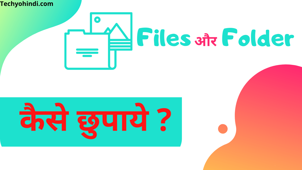 How to hidden files|[files और Folder को कैसे Hidden करते हैं|