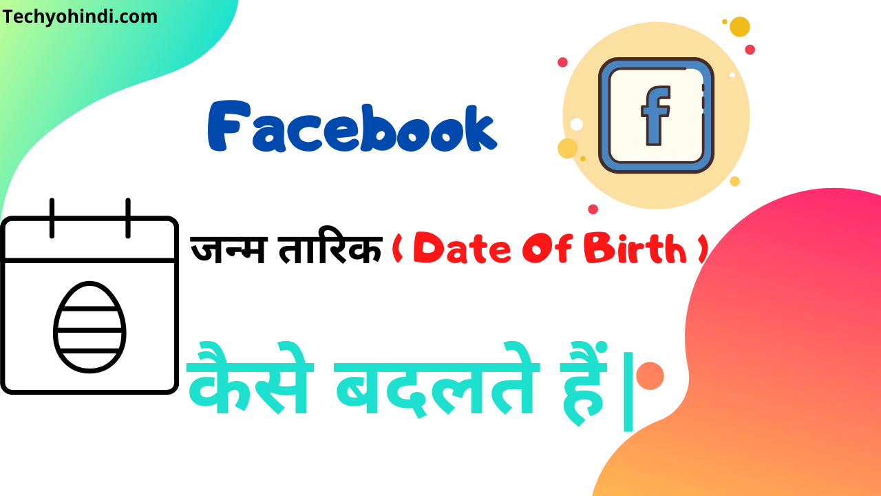fb pe birthday kaise change kare [Hindi]Facebook पर Date of birth कैसे बदलते हैं