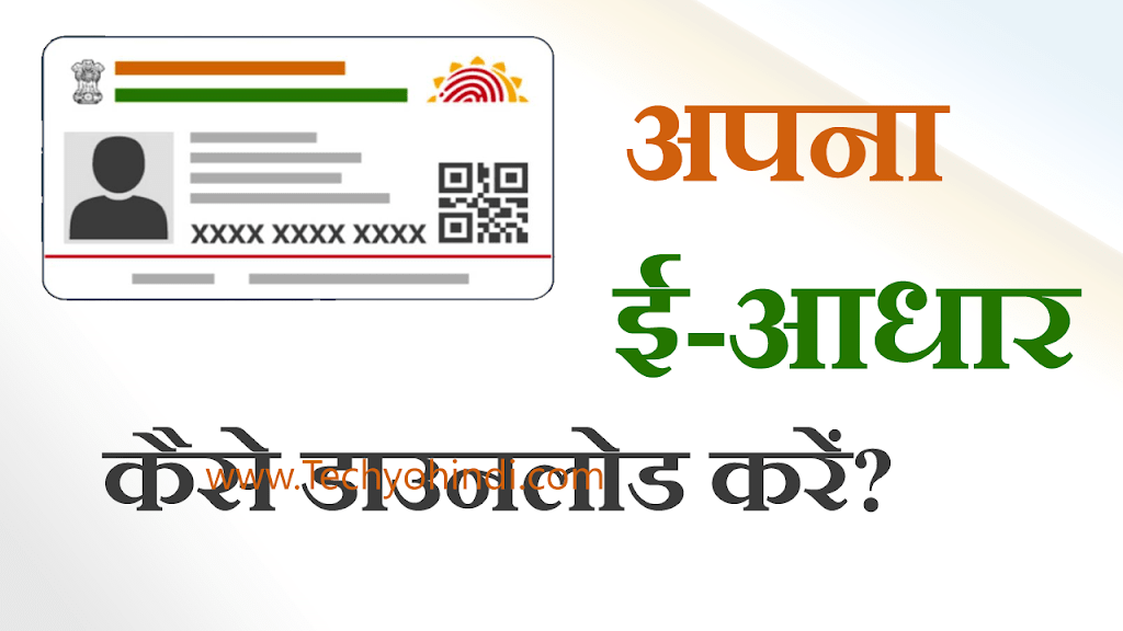 Download 2Be Aadhaar 2Bcard 1
