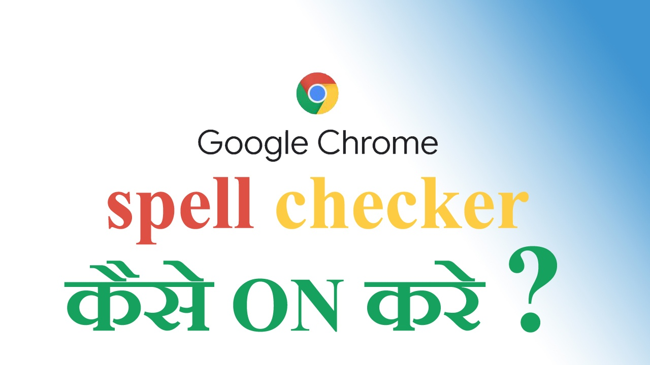 Spell checker Google chrome