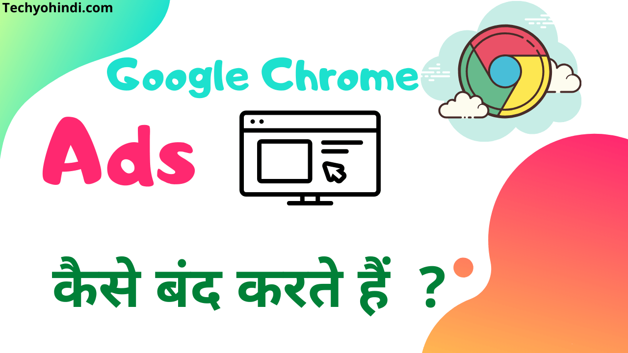 Google chrome me ads kaise block kare