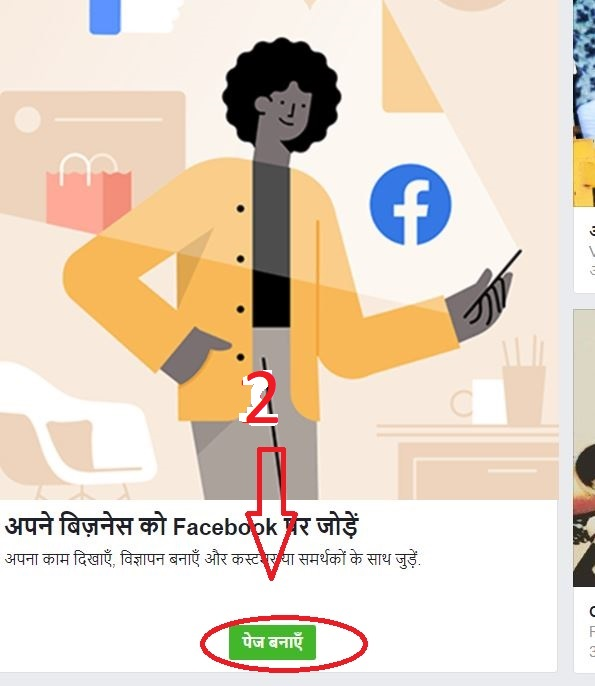 Create Page ( पेज बनाऍ )