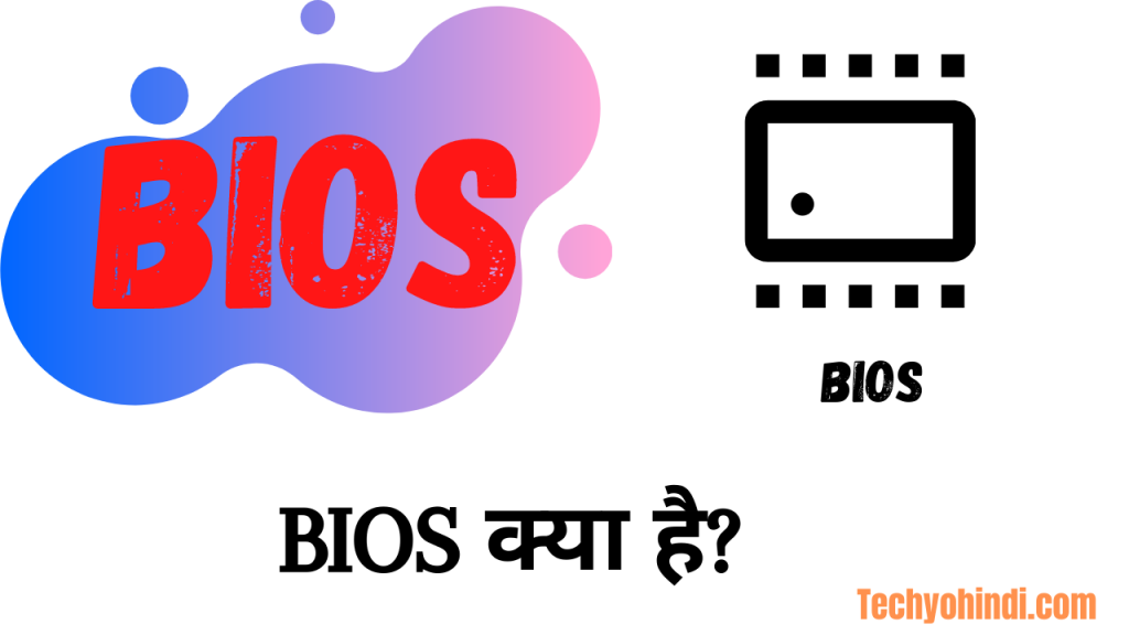 BIOS In Hindi