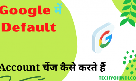 How To Change Default Google Account in Chrome हिंदी