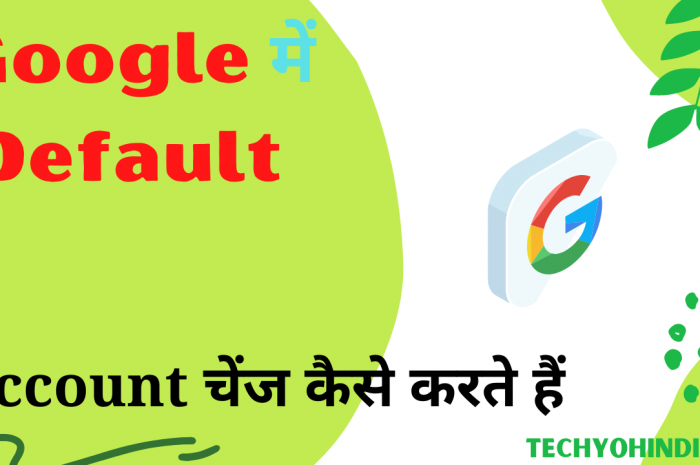 How To Change Default Google Account in Chrome 100% | Kaise Google Chrome में  Default Google account को Change करते है |